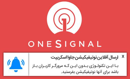 آموزش ارسال نوتیفیکیشن با OneSignal