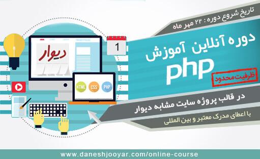 دوره آنلاین طراحی وبسایت مشابه دیوار با فریمورک laravel