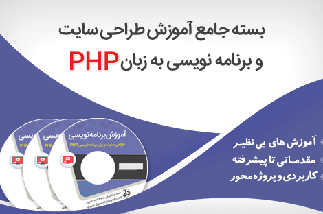 بسته جامع آموزش طراحی سایت و برنامه نویسی با زبان PHP