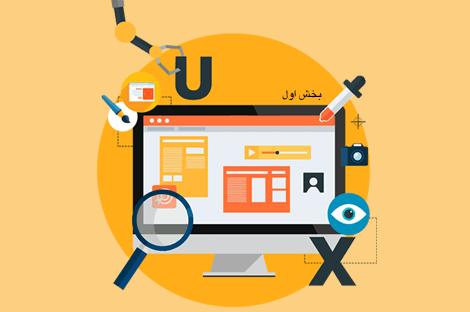 بخش اول دوره جامع آموزش UI و UX – آنچه که باید بدانید