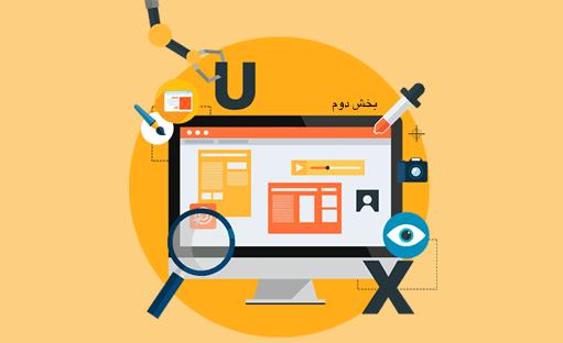 بخش دوم دوره جامع آموزش UI و UX – مقدمه