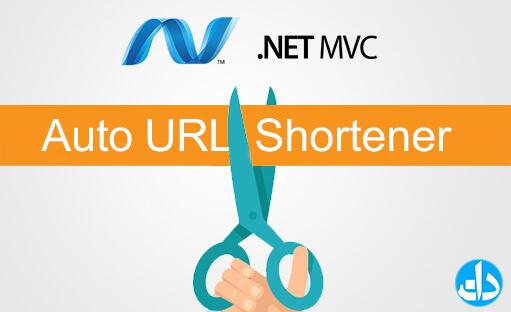 آموزش ساخت کوتاه کننده لینک خودکار با ASP.Net MVC 5.2 مشابه آپارات