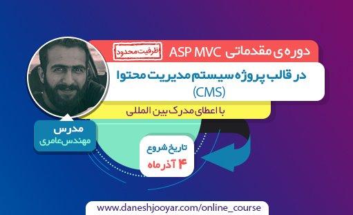 دوره آنلاین آموزش مقدماتی طراحی وب سایت با asp mvc