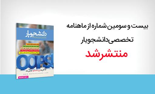 ۲۳مین شماره از ماهنامه تخصصی دانشجویار منتشر شد