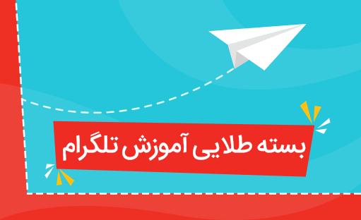 بسته طلایی آموزش تلگرام با تخفیف ویژه