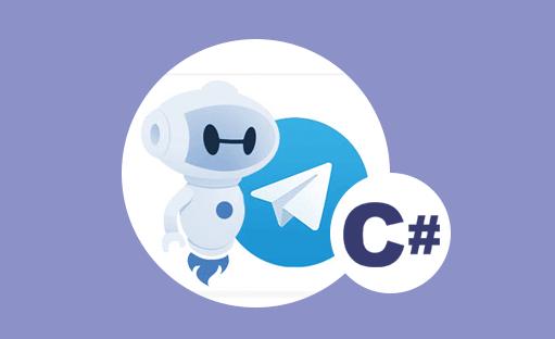 دوره جامع آموزش برنامه نویسی ربات تلگرام با سی شارپ در قالب ۷ پروژه کاربردی