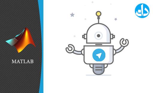 آموزش ساخت ربات تلگرام با MATLAB و استفاده از روش getupdates