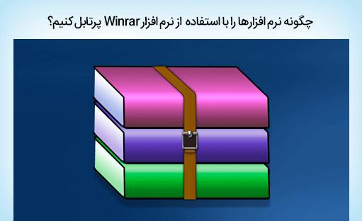 آموزش پرتابل کردن نرم افزار با Winrar