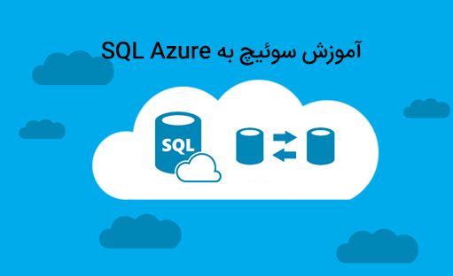 آموزش سوئیچ به SQL Azure
