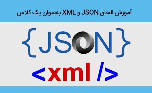 آموزش الحاق JSON و XML بهعنوان یک کلاس