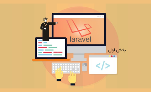 آموزش طراحی سایت با PHP و فریم ورک لاراول مشابه سایت کانون فرهنگی آموزش_بخش اول