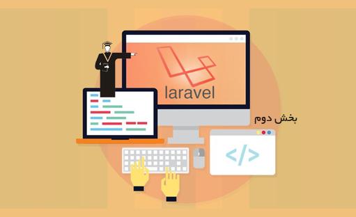 آموزش طراحی سایت با PHP و فریم ورک لاراول مشابه سایت کانون فرهنگی آموزش _ بخش دوم