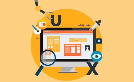 بخش پنجم دوره جامع آموزش UI و UX – دانش و علم طراحی