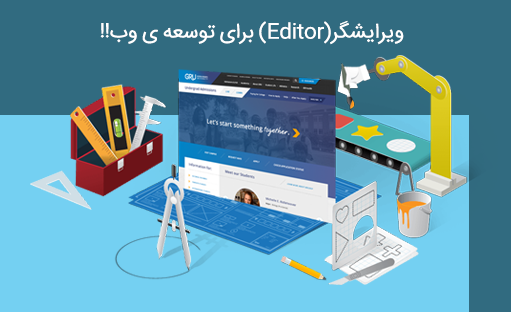معرفی چند ویرایشگر برای توسعه وب