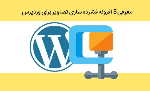 افزونه وردپرس , wordpress , افزونه wordpress , پلاگین فشرده سازی تصاویر