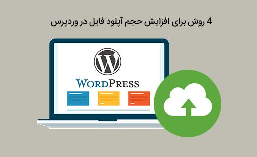 4 روش برای افزایش حجم آپلود فایل در وردپرس و افزایش حجم آپلود فایل در وردپرس