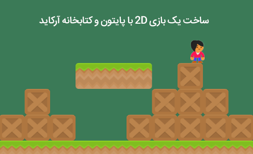 ساخت یک بازی ۲D با پایتون و کتابخانه آرکاید