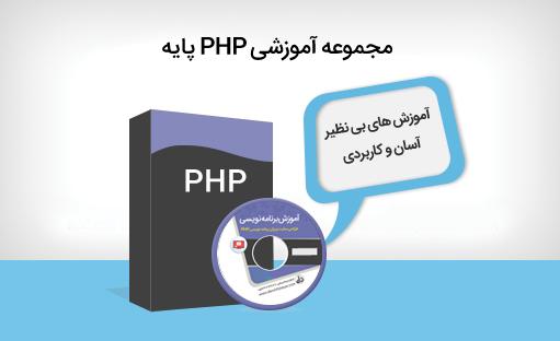 مجموعه آموزش PHP پایه