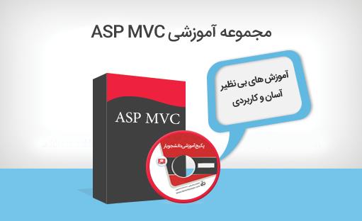 مجموعه آموزش ASP.NET MVC