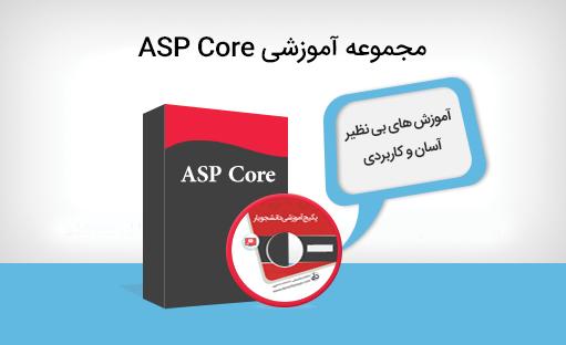 مجموعه آموزش ASP.NET Core