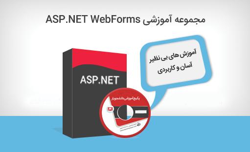 مجموعه آموزش ASP.NET WebForms