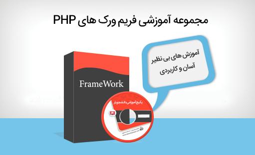 مجموعه آموزش فریم ورک های PHP