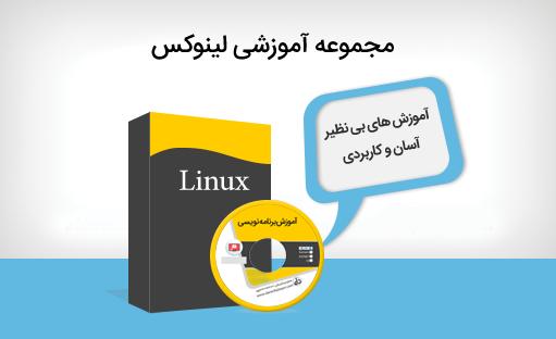 مجموعه آموزشی لینوکس