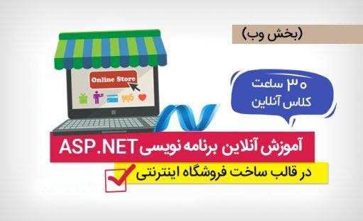 دوره آنلاین ساخت فروشگاه اینترنتی باASPو اپ موبایل آن با زامارین(بخش وب)