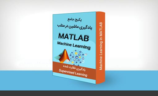 پکیج جامع یادگیری ماشین در متلب