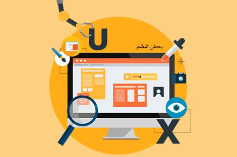 بخش ششم دوره جامع آموزش UI و UX – مبانی تایپ و کارکرد آن