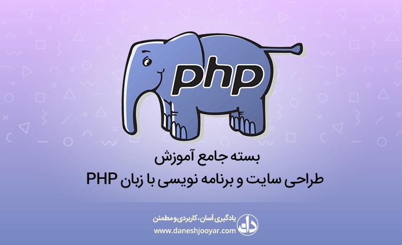 آموزش جامع PHP