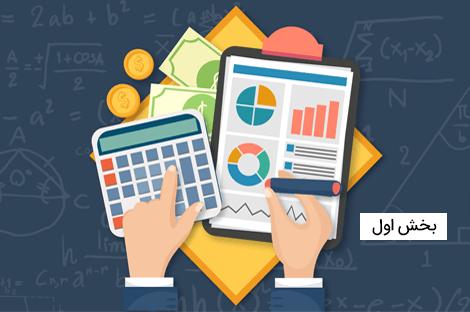 بخش اول آموزش ساخت نرم افزار حسابداری و مالی همراه با ارائه مفاهیم حسابداری