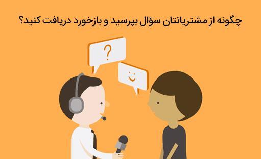 چگونه از مشتریانتان سؤال بپرسید و بازخورد دریافت کنید ؟