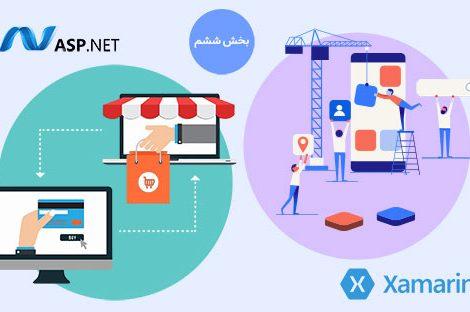 بخش ششم آموزش ساخت فروشگاه با ASP MVC6 و طراحی اپ موبایل با Xamarin