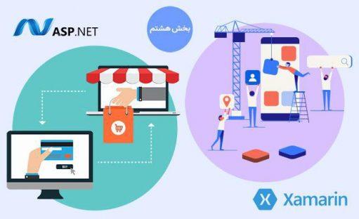 بخش هشتم آموزش ساخت فروشگاه با ASP MVC و طراحی اپ موبایل با Xamarin