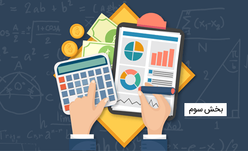 بخش سوم آموزش ساخت نرم افزار حسابداری و مالی همراه با ارائه مفاهیم حسابداری