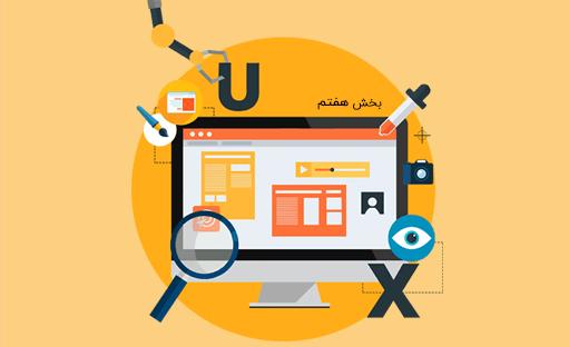 بخش هفتم دوره جامع آموزش UI و UX – طراحی رابط کاربری با فتوشاپ