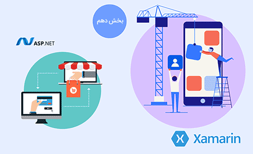 بخش دهم آموزش ساخت فروشگاه با ASP MVC و طراحی اپ موبایل با Xamarin