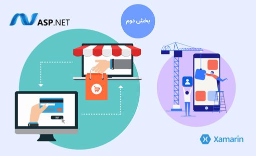 بخش دوم آموزش ساخت فروشگاه با ASP MVC و طراحی اپ موبایل با Xamarin