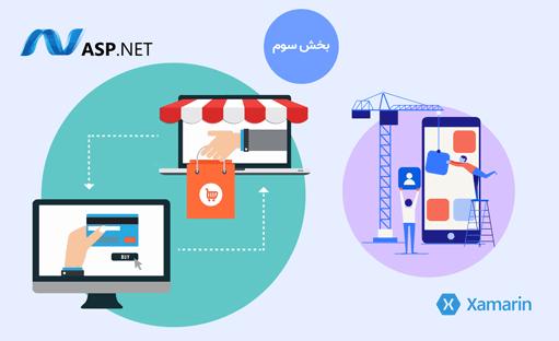 بخش سوم آموزش ساخت فروشگاه با ASP MVC و طراحی اپ موبایل با Xamarin