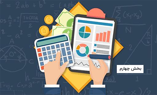 بخش چهارم آموزش ساخت نرم افزار حسابداری و مالی همراه با ارائه مفاهیم حسابداری