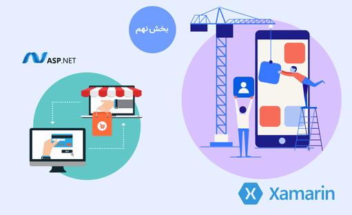 بخش نهم آموزش ساخت فروشگاه با ASP MVC و طراحی اپ موبایل با Xamarin
