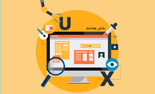 بخش هشتم دوره جامع آموزش UI و UX – ساخت پروتوتایپ های کاغذی