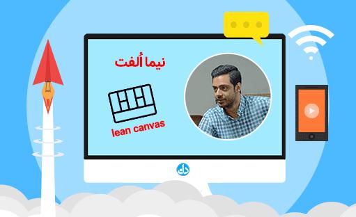 وبینار آموزش شروع استارتاپ با ابزار Lean Canvas ( بوم ناب )