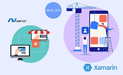 بخش یازدهم آموزش ساخت فروشگاه با ASP MVC و طراحی اپ موبایل با Xamarin