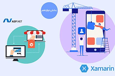 بخش دوازدهم آموزش ساخت فروشگاه با ASP MVC و طراحی اپ موبایل با Xamarin