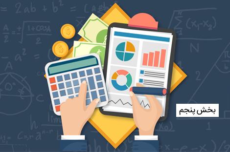بخش پنجم آموزش ساخت نرم افزار حسابداری و مالی همراه با ارائه مفاهیم حسابداری