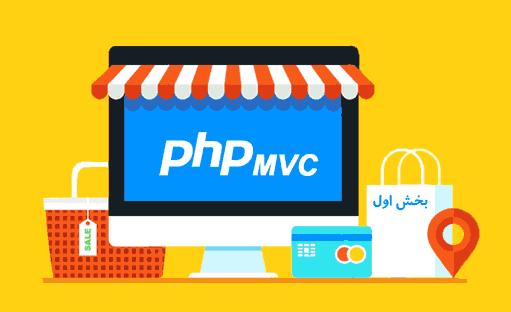 آموزش ساخت فروشگاه اینترنتی با PHP MVC – بخش اول