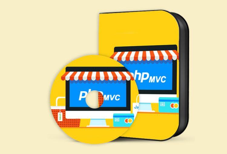 دوره جامع آموزش ساخت فروشگاه اینترنتی با PHP MVC