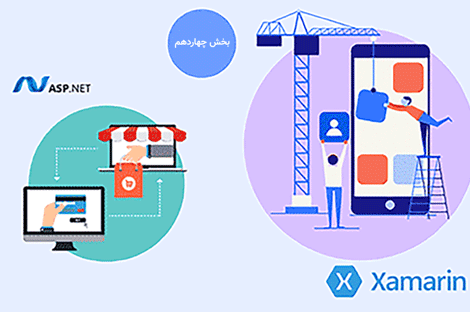 بخش چهاردهم آموزش ساخت فروشگاه با ASP MVC و طراحی اپ موبایل با Xamarin